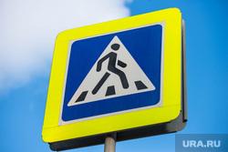 Клипарт. Екатеринбург, пешеходный переход, дорожный знак, зебра