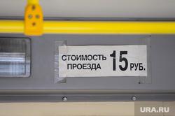 Маршрутки. Челябинск., стоимость проезда