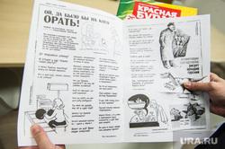 Клипарт. Екатеринбург, журнал