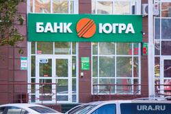 Банки. Нижневартовск, банк югра