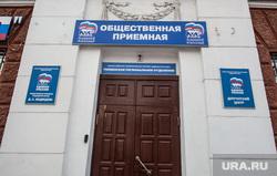 Здания Тюмени. Иллюстрации. , общественная приемная единой россии, единая россия