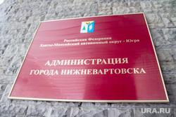 Администрация города. Лето. Нижневартовск., администрация нижневартовска, табличка