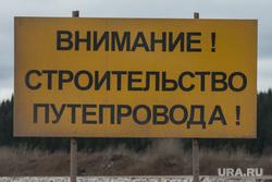 Клипарт. Пермь, внимание строительство путепровода, табличка