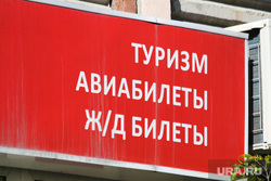 Клипарт. Екатеринбург, туризм, турфирма, авиабилеты, жд билеты