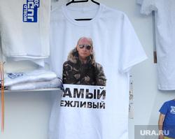 Клипарт. Челябинск., футболка, вежливый, путин изображение, надпись на футболке