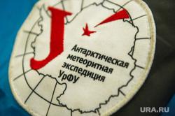 Отправление метеоритной экспедиции УрФУ. Екатеринбург