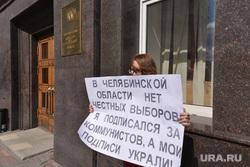 Пикет коммунисты России. Челябинск., пикет, коммунисты россии