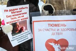 Митинг в поддержку Матвея Захаренко. Тюмень, дети, матвейживи
