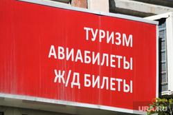Клипарт. Екатеринбург, турфирма, авиабилеты, жд билеты, туризм