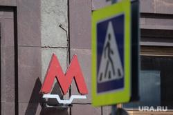 Клипарт. Москва, метро, метрополитен