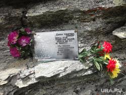 Перевал Дятлова. Памятник, памятная табличка дятловцам
