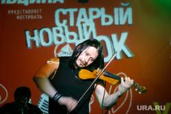 Старый Новый Рок-2013. Екатеринбург, старый новый рок, скрипка