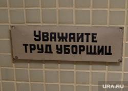 Клипарт. Екатеринбург, уборщица, уборка, грязь, уважайте труд уборщиц