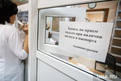 Евгений Боровик в МСЧ-70. Поликлиническое отделение. Екатеринбург, регистратура, поликлиника, ольница, больница