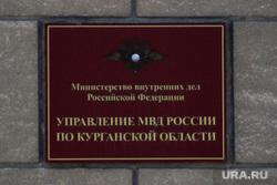 УМВД по Курганской обл, умвд курганской области, табличка