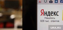 Клипарт. Свердловская область, интернет, яндекс, поисковая система