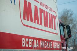 Клипарт. Свердловская область, продукты, магнит, торговая сеть