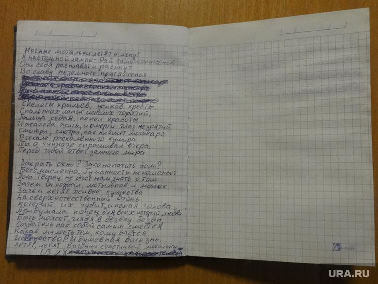 Записная книжка отшельника с перевала Дятлова Олега Бородина
