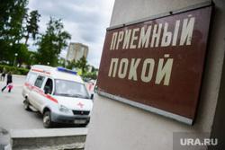 Клипарт. Екатеринбург, приемный покой, неотложка, скорая помощь, больница