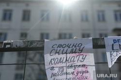 Клипарт. Москва, аренда, сниму, недвижимость, жилье, объявление