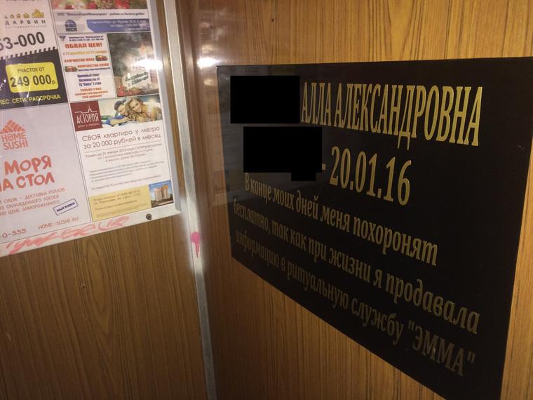 Похоронная табличка в доме сотрудницы скорой помощи