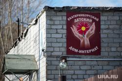 Дом-интернат на Ляпустина, 4. Екатеринбург