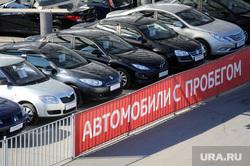 Клипарт. Москва, автомобили, продажи, покупка, трэйд ин, trade in, автосалон