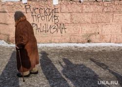 Клипарт.  Челябинская область, пенсионерка, бабушка, русские, фашизм, граффити