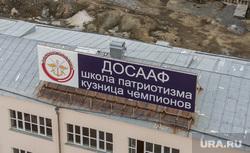 Клипарт. Екатеринбург, досааф