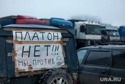 Дальнобойщики на М10. Москва, фуры, плакат, дальнобойщики