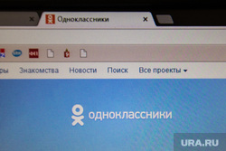 Клипарт. Свердловская область, социальные сети, одноклассники