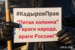 Акция НОДа на Плотинке в защиту Кадырова. Екатеринбург, кадыров рамзан