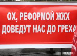 Митинг КПРФ Курган, лозунг, жкх, кпрф