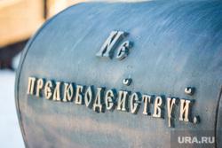 Храм Воскресения Христова. Ханты-Мансийск, храм, церковь, вера, христианство, не прелюбодействуй, измена, секс, религия, православие