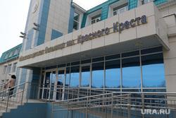 Административные здания  Курганской области и города Кургана, больница красного креста, больница, детская больница