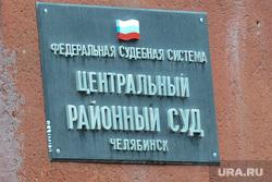Попов Александр. 31 лицей. Челябинск, центральный суд челябинск