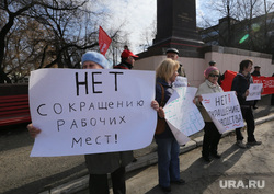 Митинг КПРФ за сохранение УЗТМ. Екатеринбург, пикет, плакат, лозунг, нет сокращениям