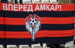 Футбольный матч ФК