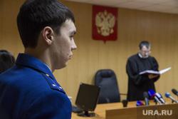 Оглашение приговора по делу Сагринских полицейских. Екатеринбург, оглашение приговора, прокурор, суд
