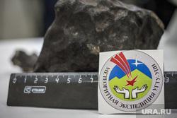 Как Патрушев в УрФУ с метеоритом повстречался. Челябинский метеорит. Екатеринбург, осколки метеорита, метеоритная экспедиция