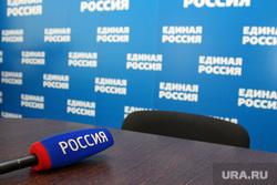 Пресс-конференция Единой России Курган, микрофон, единая россия