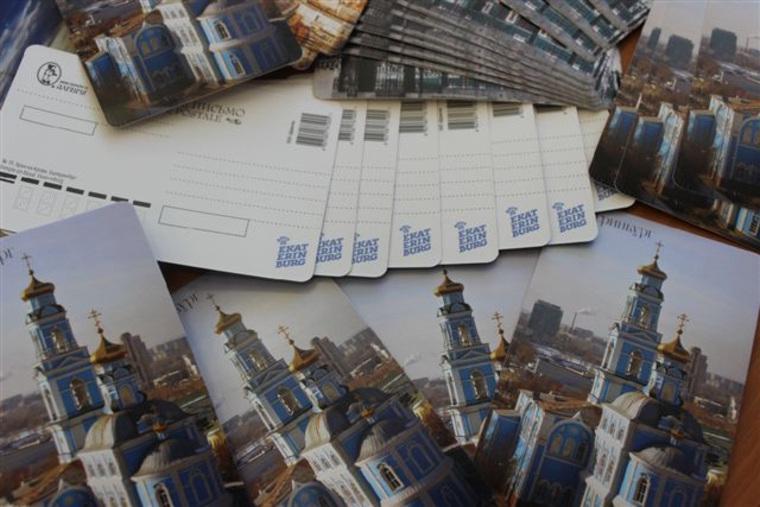если почтовые открытки с екатеринбургом них всегда кипят
