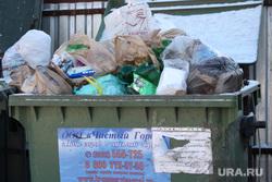 Мусорка после выходных (УК Чистый город) Курган, мусорный контейнер, мусорка, помойка
