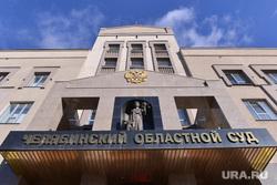 Суд Цыбко. Челябинский областной суд. Челябинск., челоблсуд, челябинский областной суд