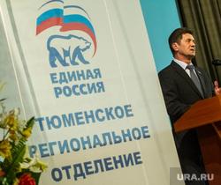 Праймериз по кандидатуре губернатора Тюменской области от Единой России. Тюмень, ковин владимир, единая россия