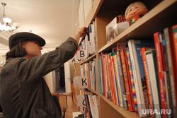 Библионочь. Екатеринбург, библиотека, книги, книги на полке