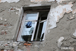 Аварийный дом Курган, аварийный дом, разбитое окно