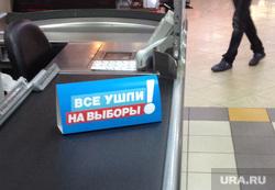 Фонтан. Челябинск, касса, агитация, все ушли на выборы