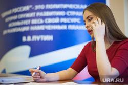 Юлия Михалкова подает документы в Единую Россию. Екатеринбург, михалкова юлия, портрет