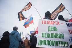 Крымская весна. Екатеринбург, 18 марта